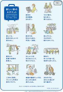 新しい旅のエチケット1.jpg