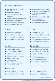 新しい旅のエチケット2.jpg